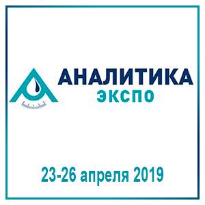 Участие в выставке Аналитика Экспо 2019