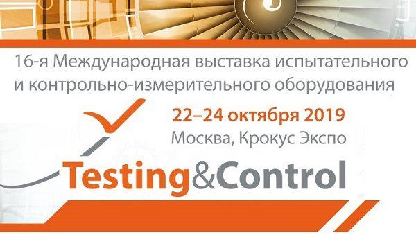 Участие в выставке Testing & Control 2019